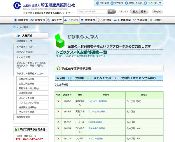 埼玉県産業振興公社HPへ