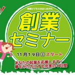 創業セミナー(平成28年11月19日~)