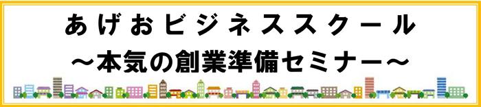 『あげおビジネススクール』(平成28年10月)
