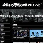 『AGEOまちフェス2017』アーティスト第4弾