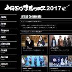 【AGEOまちフェス2017】アーティストコメント