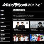 【AGEOまちフェス2017】アフターライブコメント