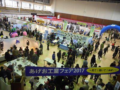 第44回あげお産業祭-2