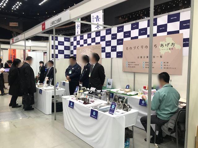 彩の国ビジネスアリーナ(H30.1.24)-1