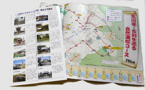 上尾サイクルマップ【改訂版】-2