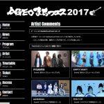 『AGEOまちフェス2017』アーティストコメントページ