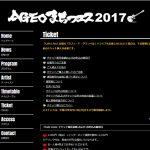 『AGEOまちフェス2017』チケットページ