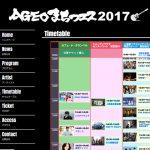 『AGEOまちフェス2017』タイムテーブル