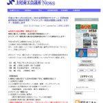 旧会議所ニュース