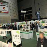 農と食の展示・商談会-1