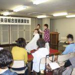サービス業部会「技術講習会」
