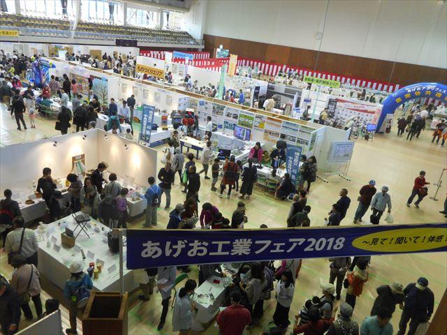 第45回あげお産業祭-4