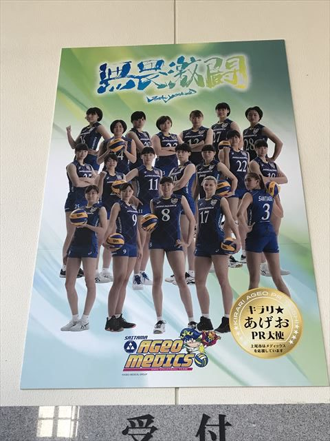 上尾メディックスポスター-市民体育館-2.