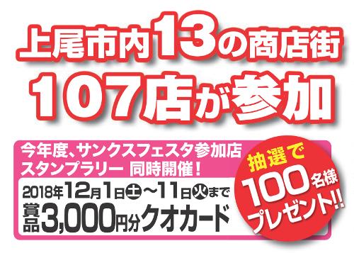 上尾市内13の商店街107店が参加