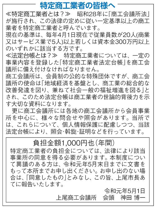 特定商工業者の皆様へ(2019年)