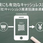 消費税対策にも有効なキャッシュレス決済の活用