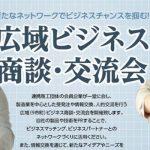 広域ビジネス商談・交流会