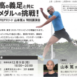 義足のプロアスリート山本篤氏特別講演会