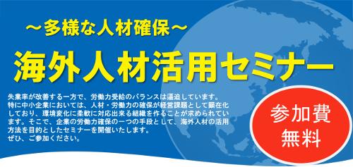 海外人材活用セミナー